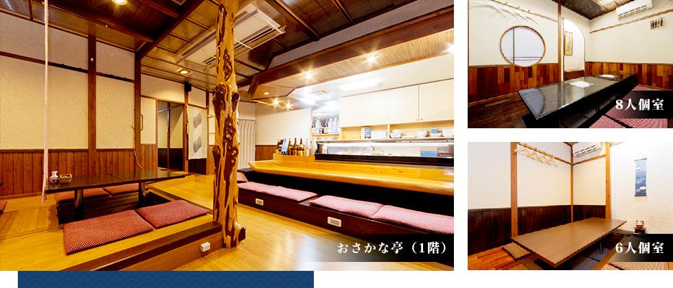 おさかな亭(1階)